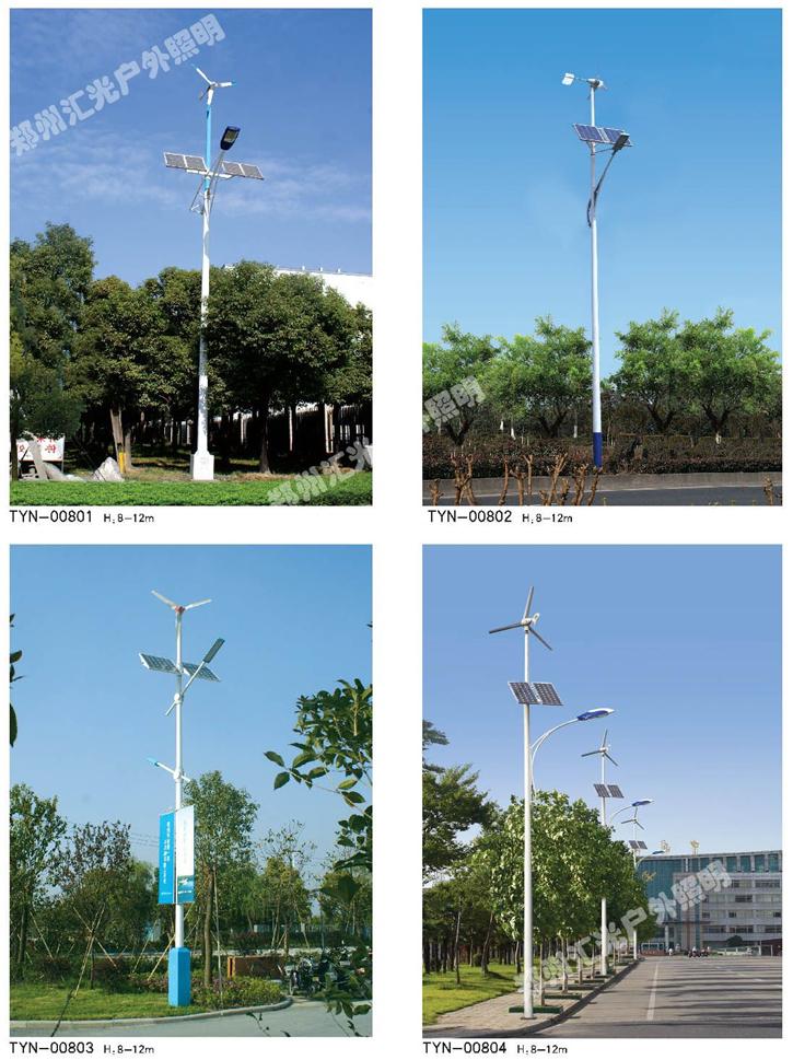 太阳能路灯_户外照明 - 郑州汇光灯具销售有限公司